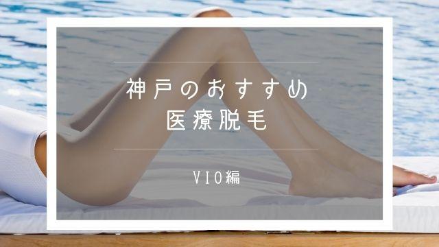 神戸の医療脱毛VIO