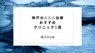 神戸|AGA