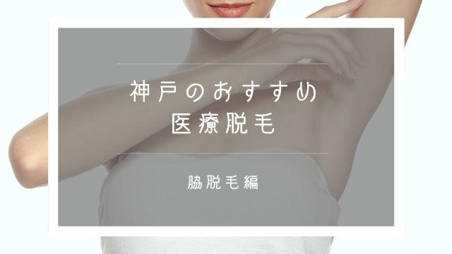 神戸の医療脱毛の顔脱毛