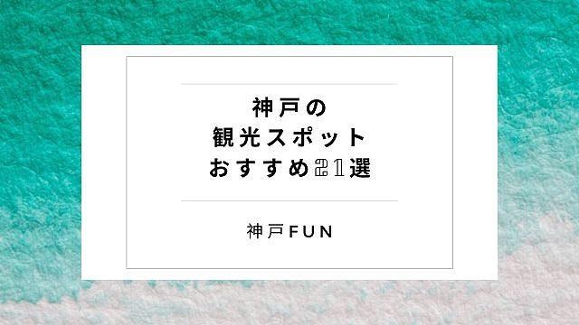 神戸観光スポット