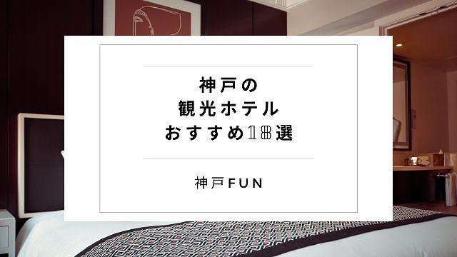 神戸 ホテル