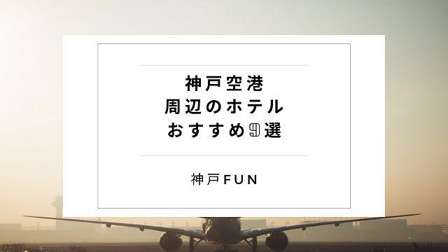 神戸空港ホテル